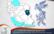 خراسان جنوبی میزبان جشنواره فیلم فجر