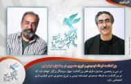 بزرگداشت فرهاد توحیدی و تورج منصوری