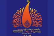 یازدهمین جشنواره بینالمللی شعر فجر فراخوان داد
