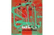 نمایشگاه نقاشی تا ناکجا در ارسباران گشایش مییابد