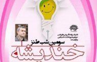 سومین شب طنز خندیشه در شیراز برگزار میشود