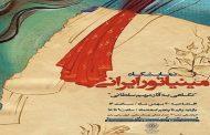 نمایشگاه مینیاتور ایرانی در نگارخانه سرو گشایش مییابد