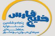 معرفی فیلمهای کوتاه داستانی جشنواره خلیجفارس