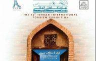 دهمین نمایشگاه بینالمللی گردشگری برگزار میشود