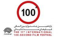 فردا جشنواره بینالمللی فیلم ۱۰۰ آغاز میشود