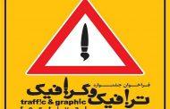 فراخوان اولین جشنواره ترافیک و گرافیک منتشر شد