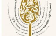 برگزیدگان نخستین جشنواره صنایع دستی فجر