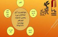 آرای مردمی روز دهم جشنواره فیلم فجر