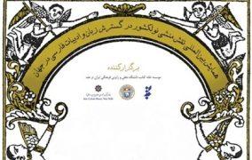 برگزاری همایش بینالمللی «نقش منشی نولکشور در گسترش زبان و ادبیات فارسی در جهان»