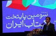بوشهر سومین پایتخت کتاب ایران شد