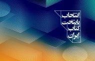پایتخت کتاب ایران معرفی میشود