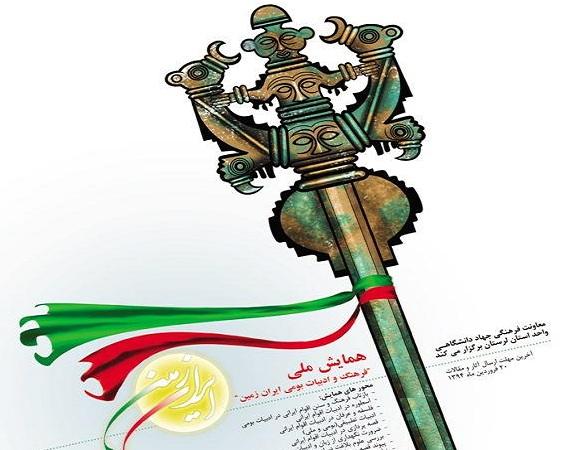 برگزاری همایش ملی ادبیات بومی ایران زمین