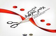 افتتاح رسمی پردیس تئاتر تهران