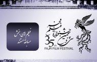 نامزدهای بخش مستند جشنواره فیلم فجر اعلام شدند
