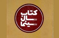 زمان برگزاری جشن کتاب سال سینمای ایران اعلام شد