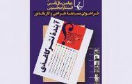 فراخوان مسابقه «آینده نشر کاغذی»