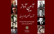 هفتمین نشست آیین آواز در ارسباران برگزار میشود