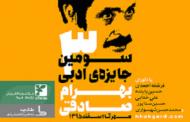 برندگان نهایی جایزهی بهرام صادقی معرفی شدند
