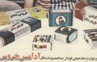 طنز/ به جای سیگار در فیلمهای ایرانی