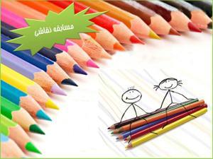 Image result for مسابقه نقاشی