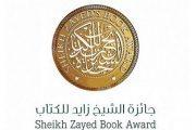 برندگان گرانترین جایزهی ادبی جهان عرب اعلام شدند
