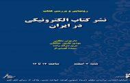 رونمایی از «نشر کتاب الکترونیکی در ایران»