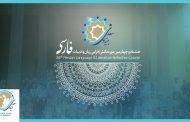 آغاز ثبتنام هشتاد و چهارمین دوره دانشافزایی زبانفارسی