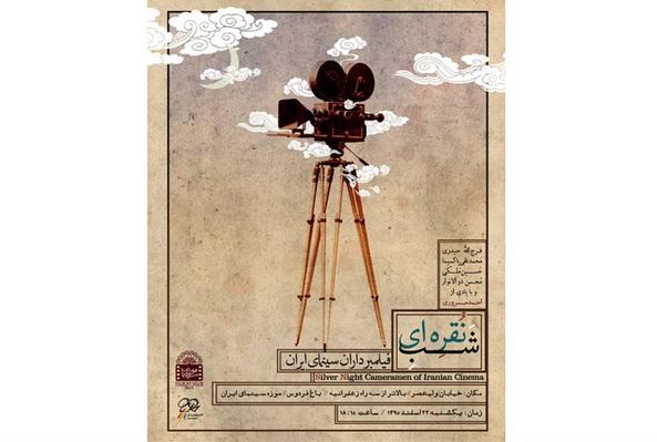 شب نقرهای فیلمبرداران سینمای ایران برگزار میشود