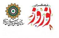 برپایی فرهنگسرای نوروز در عوارضی تهران–قم