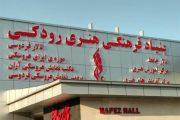 گشایش موزه اپرای عروسکی در روز جهانی تئاتر