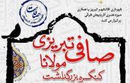 ۲۳۰ اثر به دبیرخانه کنگره مولانا صافی تبریزی رسید