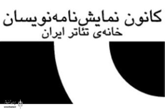 فراخوان هشتمین دوره انتخاب آثار برتر ادبیات نمایشی