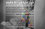 اجرای پرفورمنس دور دنیا در هشتاد دقیقه ویژه بانوان