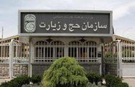 زائران ایرانی سال ۹۶ به حج مشرف میشوند