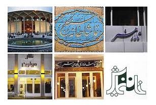 نوروز ۹۶ در سالنهای نمایش تهران