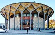 برپایی ویژهبرنامه نوروز ۹۶ در محوطه تئاترشهر