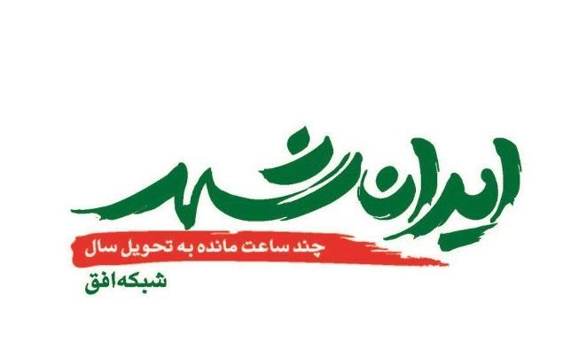 ایرانشهر لحظهی تحویل سال در شبکه افق