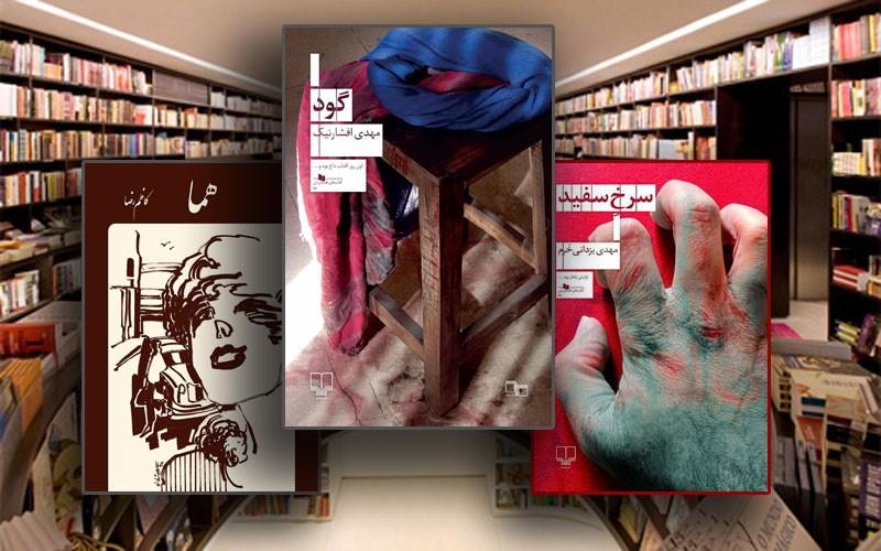 داستانهای منتخب ایرانی از نگاه کتابفروشان معرفی شدند