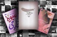پرفروشهای ادبی بازار کتاب تهران