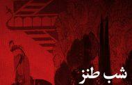 شب طنز در کانون زبان فارسی برگزار میشود