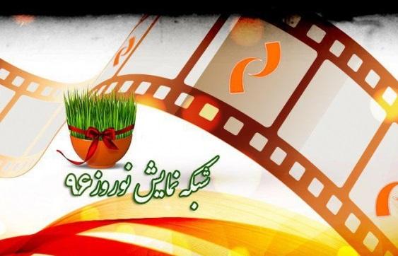 بیش از ۳۰ عنوان فیلم جدید در شبکه نمایش
