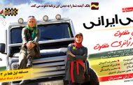 سری دوم رالی ایرانی ساخته میشود