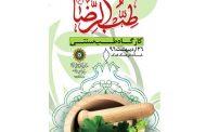 برگزاری کارگاه طب سنتی در فرهنگسرای گلستان