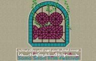جدول اکران آثار راه یافته به بخش مسابقه جشنواره سما