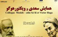 دیدار ویکتور هوگو با سعدی در ایران