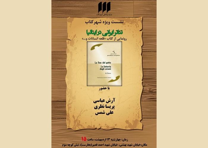 نشست تئاتر ایرانی در ایتالیا، برگزار میشود