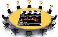 مجوز ساخت ۵ فیلم صادر شد