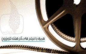 تدارک تلویزیون برای پایان هفته