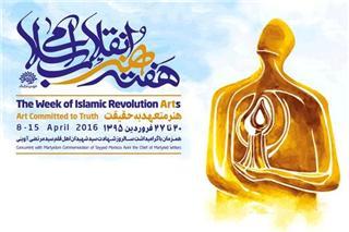 کارگاه هنرهای تجسمی در حوزه هنری
