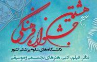 هشتمین جشنواره فرهنگی وزارت بهداشت